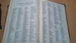 Полный французско-русский словарь 1915 год Макаров photo 14