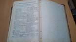 Полный французско-русский словарь 1915 год Макаров photo 15