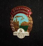 Отличник Мингорсельстроя СССР