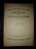 1940 Гетьман Павло Скоропадський в освітленні очевидців