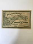 Бон двадцать пять тысяч рублей 1921 год Азейбарджанская республика 25000 рублей