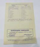 Футбол 1977 Программа. Таврия Симферополь - Памир Душанбе. Первенство СССР Высшая лига, фото №4