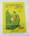Футбол 1976 Программа.  Черноморец Одесса - Динамо Москва. Высшая лига, фото №2