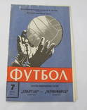 Футбол 1976 Программа. Спартак Москва - Черноморец Одесса. Чемпионат СССР, фото №2