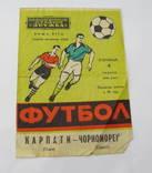 Футбол 1976 Программа. Карпаты Львов - Черноморец Одесса. Высшая лига. Чемпионат, фото №2