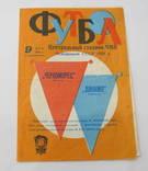 Футбол 1976 Программа. Черноморец Одесса - Динамо Тбилиси. Чемпионат СССР, фото №2