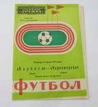 Футбол 1974 программа. Карпаты Львов - Черноморец Одесса. Чемпионат Высшая лига, фото №2