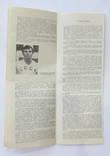 Футбол 1976 Программа. ЦСКА - Черноморец Одесса. Чемпионат СССР, фото №3