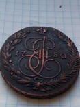 5копеек 1780г.ЕМ.