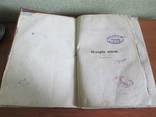 История земли. Описательная геология 1896 год., фото №8