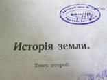 История земли. Описательная геология 1896 год., фото №9