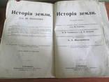 История земли. Описательная геология 1896 год., фото №11