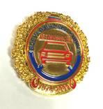 Українська спілка автомобілістів 1974 - 2009, фото №4