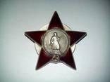 Орден Красной Звезды (Оригинал)(Серебро)