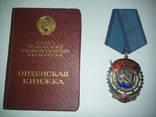 Орден Трудового Красного Знамени (Оригинал+Документы)