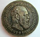 25 копеек 1894 года Александр III