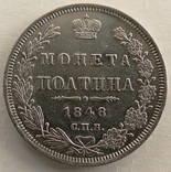 Полтина 1848 год