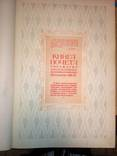 Книга почета всесоюзного соцсоревнования. 1940-е годы, фото №7