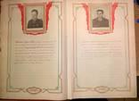 Книга почета всесоюзного соцсоревнования. 1940-е годы, фото №8