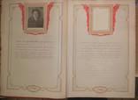 Книга почета всесоюзного соцсоревнования. 1940-е годы, фото №9