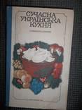 Современная украинская кухня.1984 год., фото №2