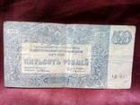 ГКВС юга России 500 рублей 1920(АВ-067)