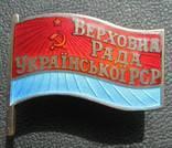 Верховна рада УРСР № 412