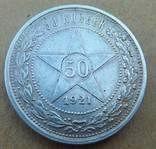 50 коп 1921г.