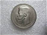 Рубль 1896*