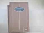Собрание сочинений в трех томах И.С. Тургенев, фото №4