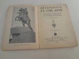 1913 Путеводитель по Петербургу 70 иллюстраций