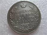 Рубль 1823