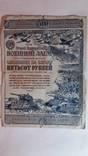 500 рублей ВОЕННЫЙ ЗАЕМ 1943 Г