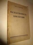 1925 Наследственность Конституция Родословная Человека