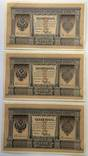 1 рубль 1898 г. по порядку красивые 4444ХХ 3 шт.