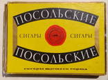 """Коробка из под сигар """"Посольские"""", СССР."""