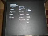 Книга альбом Японское декоративное искусство Нэцкэ Керамика Лаки Металл