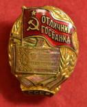 """Знак """" Отличник Госбанка СССР"""""""