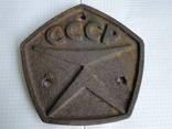 Табличка чугунная Знак качества СССР