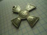 Гео́ргіївський хрест 4 степ.