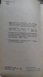 І. Франко. Гримить.  Вірші та поеми.1986 р.Київ., фото №5