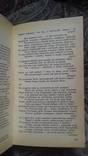 І. Франко. Гримить.  Вірші та поеми.1986 р.Київ., фото №8