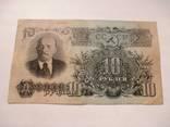 10 рублей 1947 года. 1-й тип.( 16 лент на гербе).