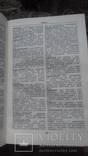 Словник іншомовних слів. 1974 р., фото №6