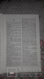 Словник іншомовних слів. 1974 р., фото №8
