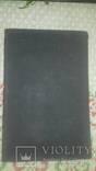 Словник іншомовних слів. 1974 р., фото №10