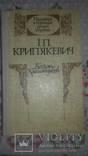 І. Крип'якевич. Богдан Хмельницький. 1990 р. Львів., фото №2