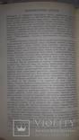 І. Крип'якевич. Богдан Хмельницький. 1990 р. Львів., фото №6