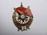 Орден Бойового Червоного прапора, 2 нагородження, № 19882 photo 1