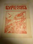 1906 Запрещенный Юмористический Журнал - Бурелом